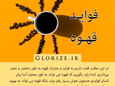 فواید قهوه 1