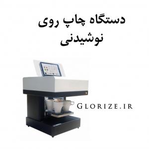 دستگاه چاپ روی قهوه
