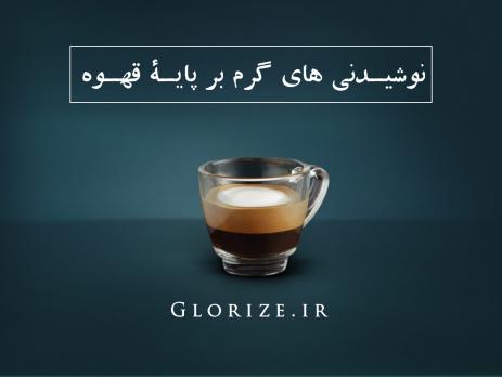 نوشیدنی های گرم بر پایۀ قهوه پوستر2