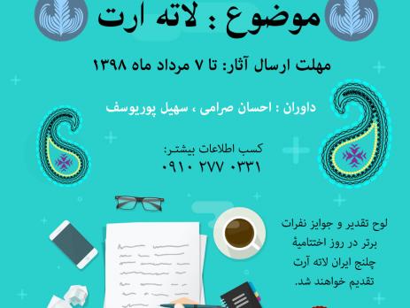 پوستر مسابقه قلم و دانش