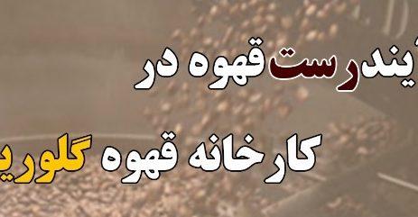 رست_قهوه